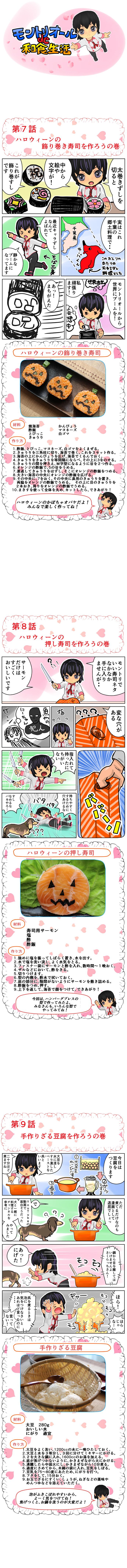 コミコ用7-9話