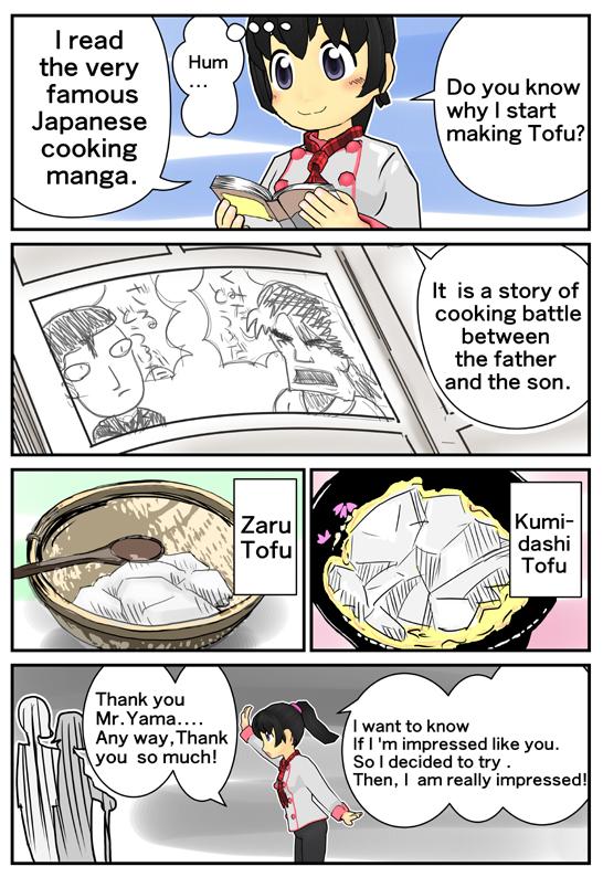 tofu2kai-manga-en